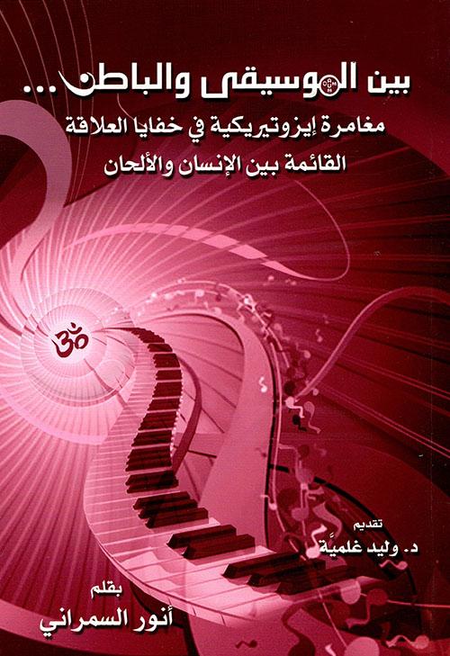 بين الموسيقى والباطن.. (مغامرة إيزوتيريكية في خفايا العلاقة القائمة بين الإنسان والألحان)