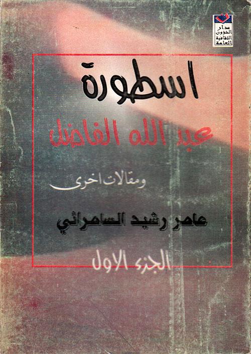 أسطورة عبد الله الفاضل ومقالات أخرى