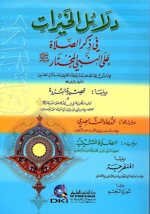 دلائل الخيرات في ذكر الصلاة على النبي المختار صلى الله عليه وسلم (أصفر)