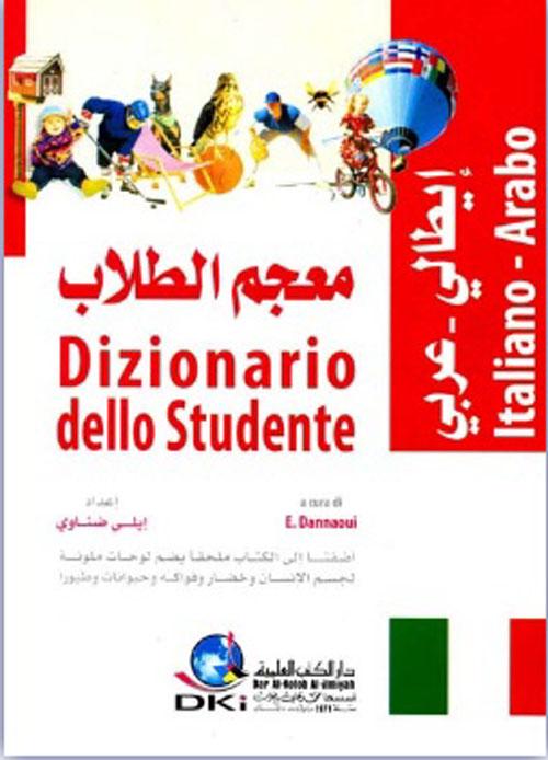 معجم الطلاب (إيطالي/عربي) - (لونان)