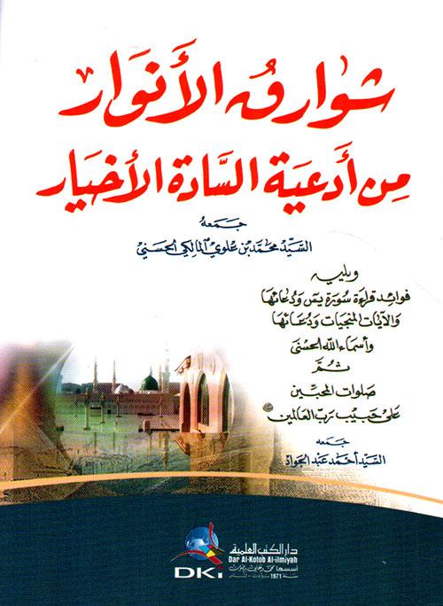 كتاب شوارق الانوار من ادعية السادة الاخيار pdf