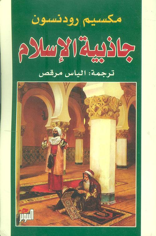 جاذبية الإسلام