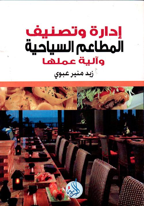 إدارة وتصنيف المطاعم السياحية وآلية عملها