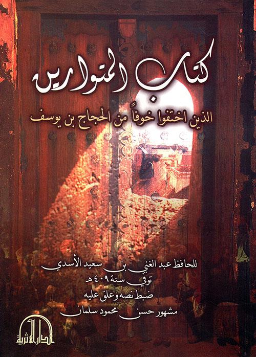 كتاب المتوارين الذين اختفوا خوفا من الحجاج بن يوسف