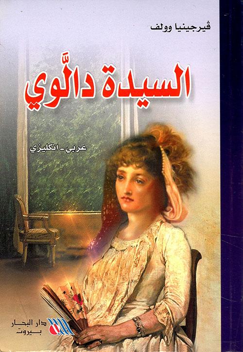 السيدة دالوي عربي - إنكليزي