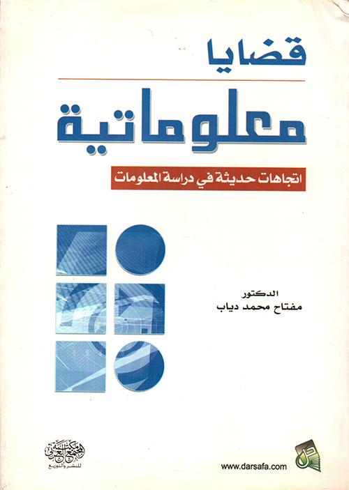 قضايا معلوماتية ؛ إتجاهات حديثة في دراسة المعلومات