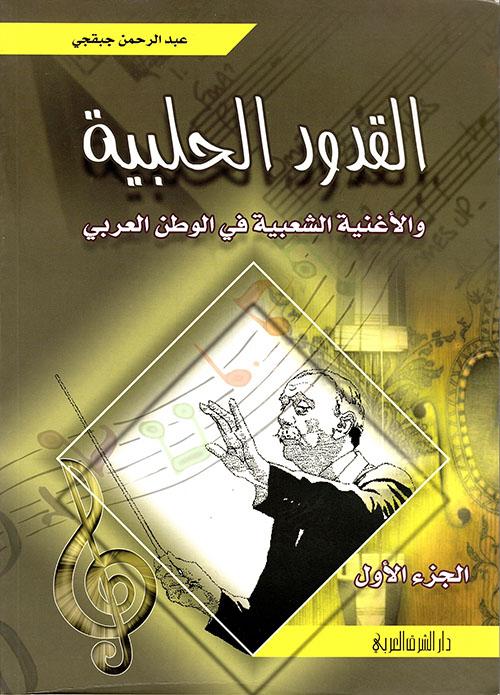 القدود الحلبية والأغنية الشعبية في الوطن العربي - الجزء الأول