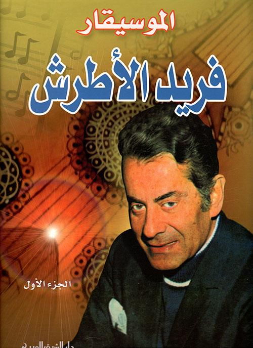الموسيقار فريد الأطرش