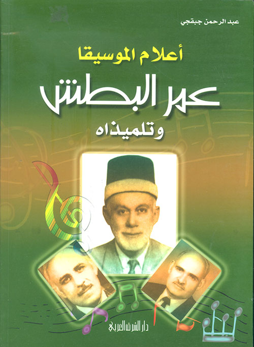 أعلام الموسيقا عمر البطش وتلميذاه