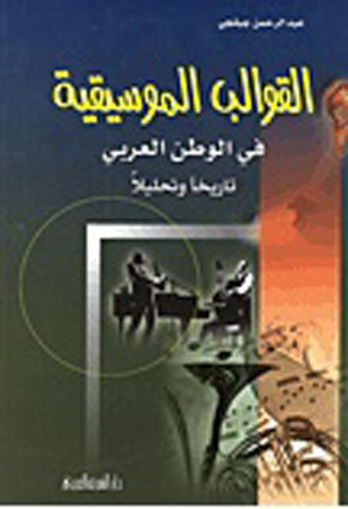 القوالب الموسيقية في الوطن العربي تاريخاً وتحليلاً