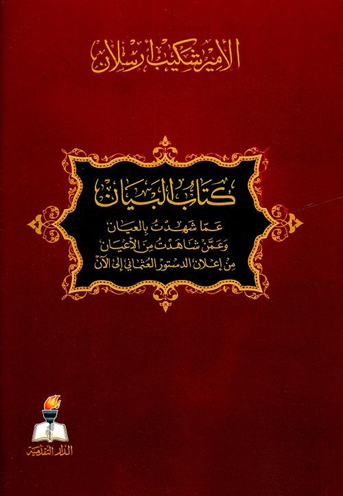 كتاب البيان عما شهدت بالعيان وعمن شاهدت من الأعيان من إعلان الدستور العثماني إلى الآن
