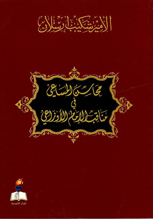 محاسن المساعي في مناقب الإمام الأوزاعي