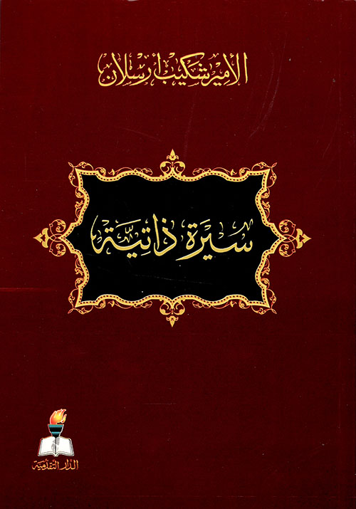 الأمير شكيب أرسلان - سيرة ذاتية