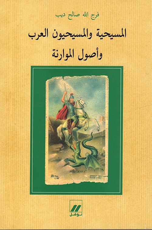 المسيحية والمسيحيون العرب وأصول الموارنة
