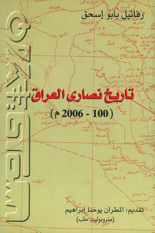 تاريخ نصارى العراق (100 - 2006م)
