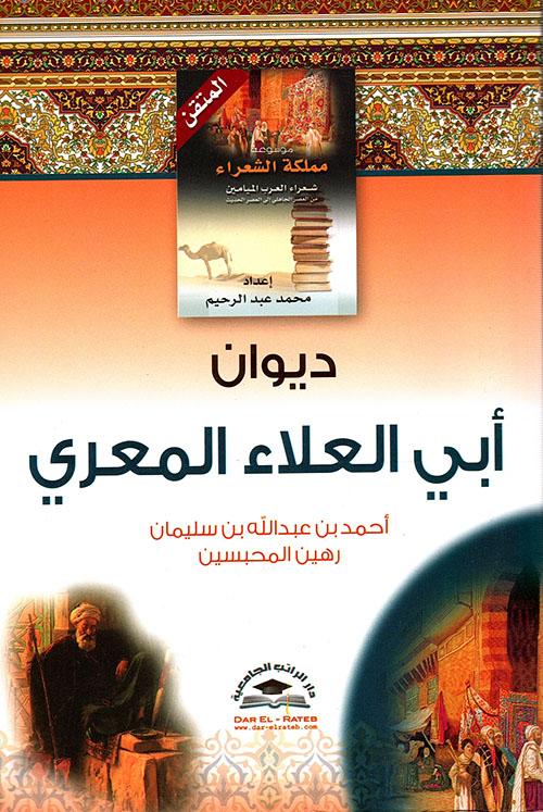 ديوان أبو العلاء المعري - أحمد بن عبد الله بن سليمان رهين المحبسين