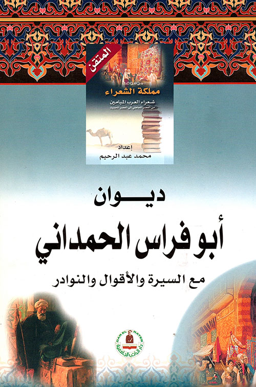 ديوان أبي فراس الحمداني ؛ الحارث بن سعيد بن حمدان
