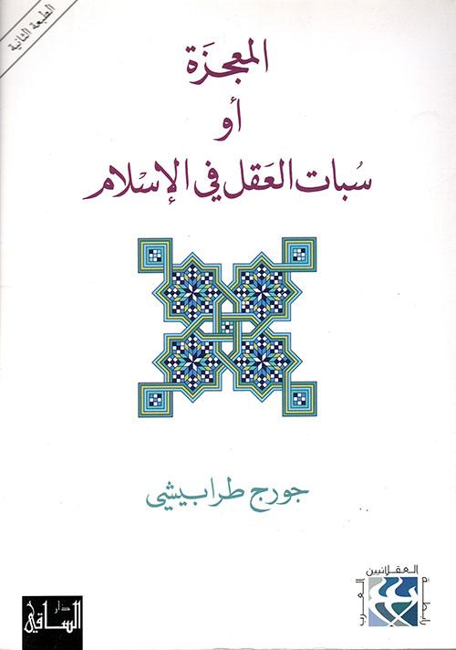 المعجزة أو سبات العقل في الإسلام