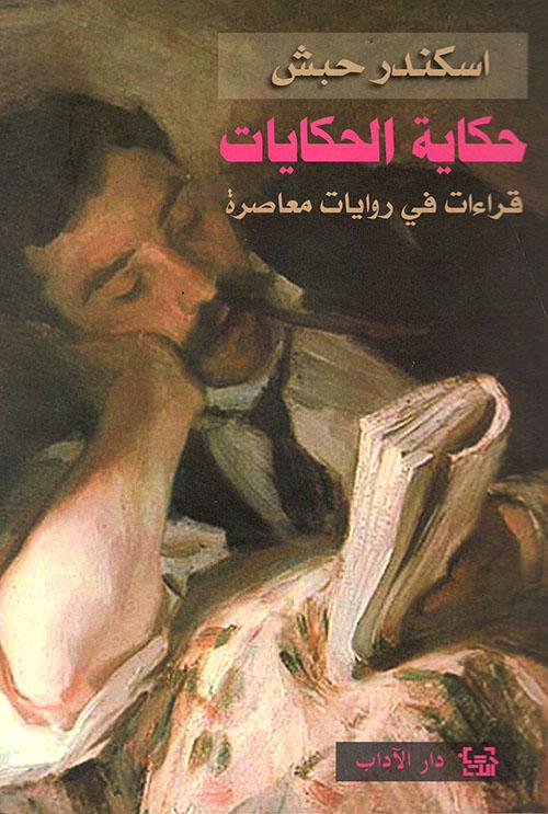حكاية الحكايات ؛ قراءات في روايات معاصرة