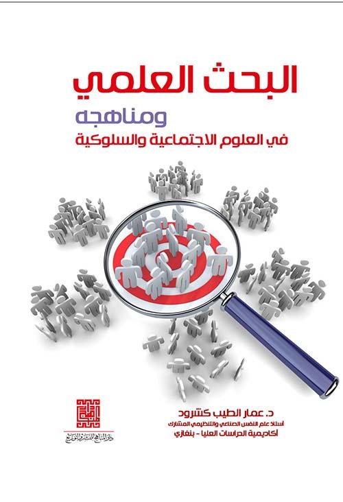 البحث العلمي ومناهجه في العلوم الإجتماعية والسلوكية