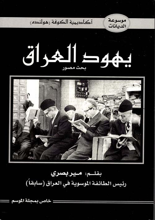 يهود العراق