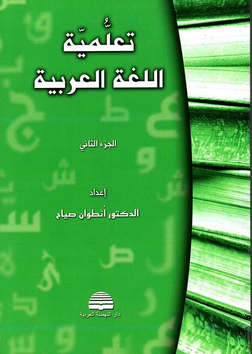 تعلمية اللغة العربية - الجزء الثاني
