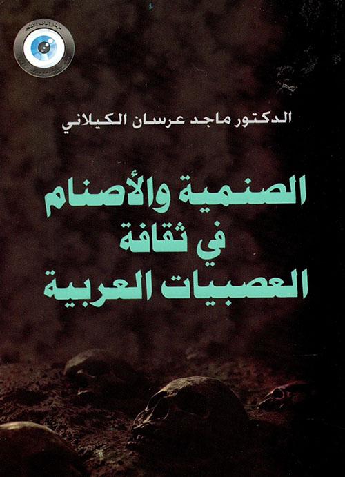 الصنمية والأصنام في ثقافة العصبيات العربية