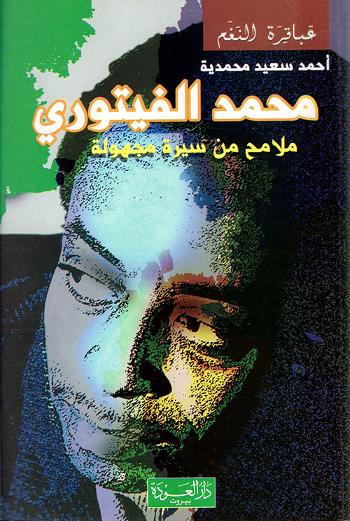 محمد الفيتوري ملامح من سيرة مجهولة