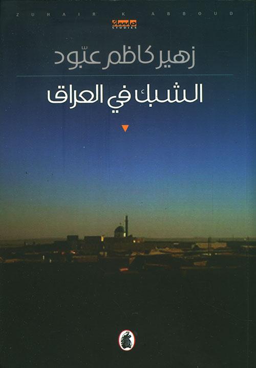 الشبك في العراق