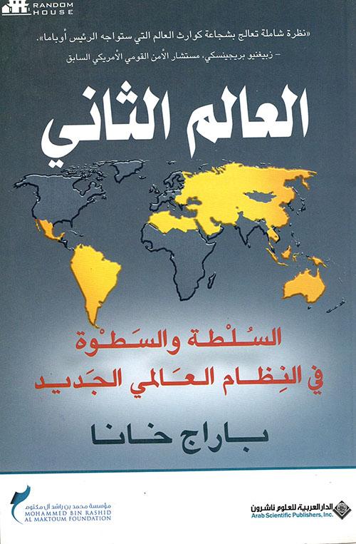 العالم الثاني ؛ السلطة والسطوة في النظام العالمي الجديد