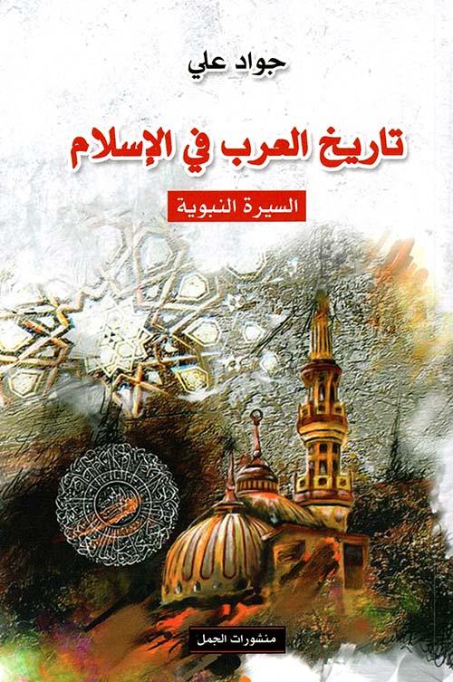 تاريخ العرب في الإسلام السيرة النبوية