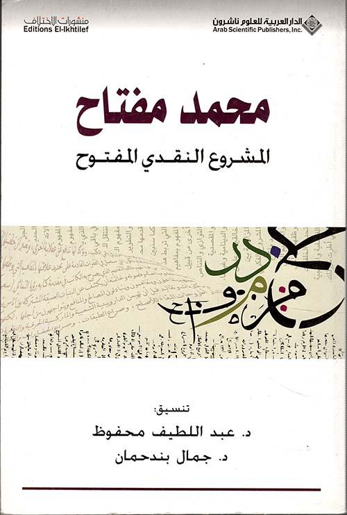 محمد مفتاح ؛ المشروع النقدي المفتوح (السميائيات - التداوليات)