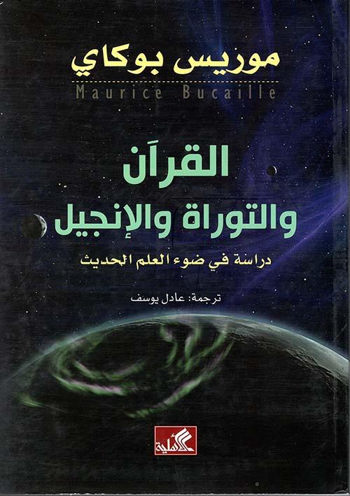 القرآن والتوراة والإنجيل - دراسة في ضوء العلم الحديث