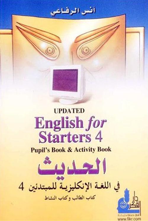 الحديث في اللغة الإنكليزية للمبتدئين 4 - كتاب الطالب وكتاب النشاط