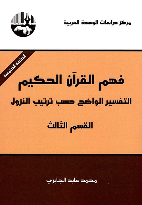 فهم القرآن الحكيم: التفسير الواضح حسب ترتيب النزول - القسم الثالث