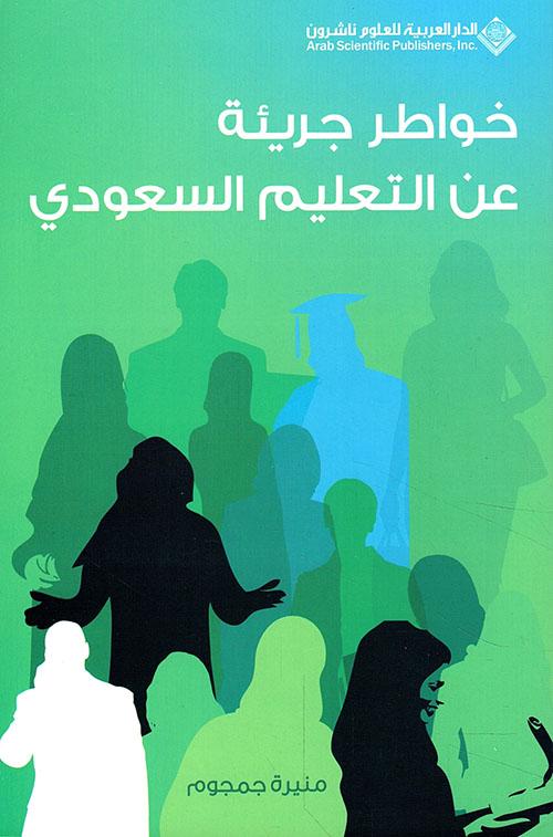 خواطر جريئة عن التعليم السعودي