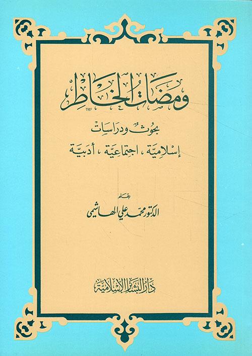 ومضات الخاطر بحوث ودراسات إسلامية، اجتماعية، أدبية