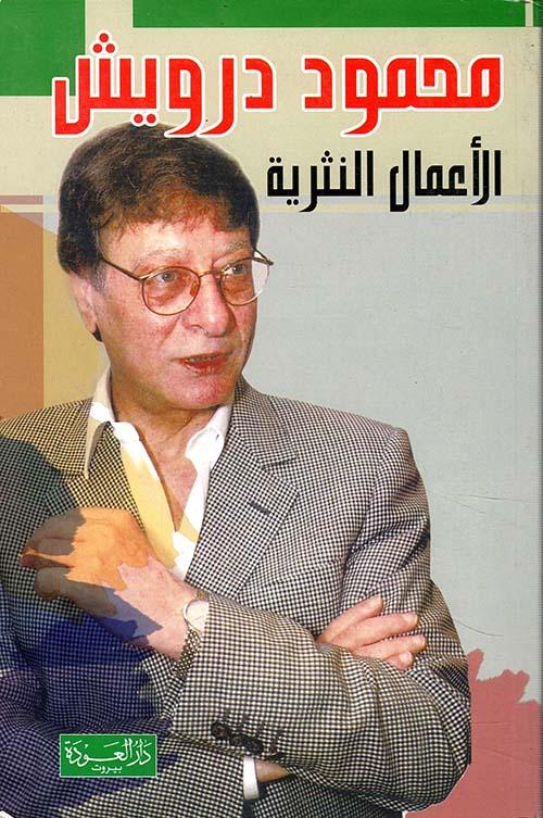 محمود درويش - الأعمال النثرية