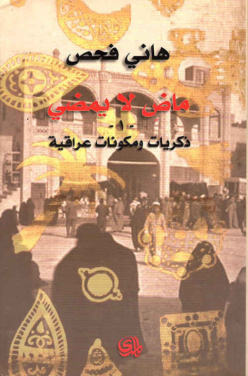 ماض لا يمضي - 1 - ذكريات ومكونات عراقية