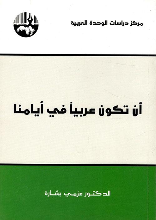 أن تكون عربياً في أيامنا