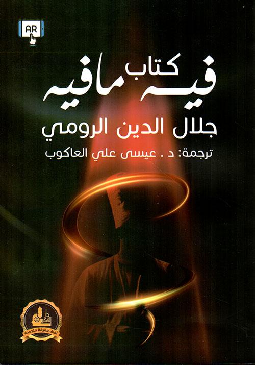 كتاب فيه ما فيه أحاديث مولانا جلال الدين الرومي