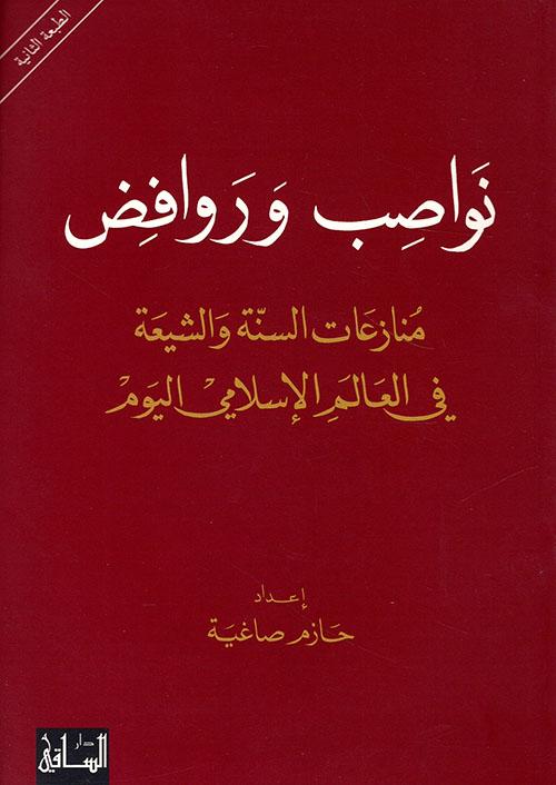 نواصب وروافض ؛ منازعات الشيعة والسنة في العالم الإسلامي