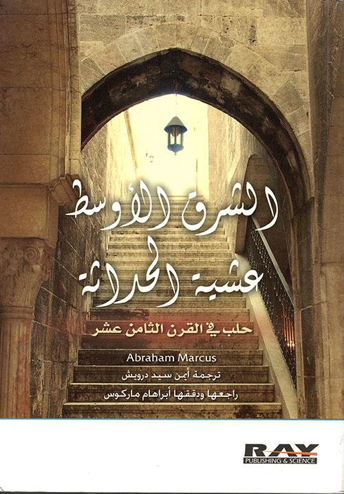 الشرق الأوسط عشية الحداثة - حلب في القرن الثامن عشر