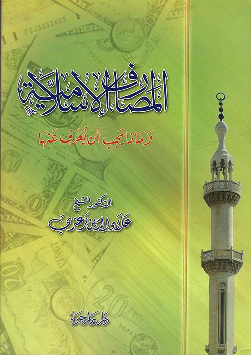 المصارف الإسلامية وماذا يجب أن يعرف عنها