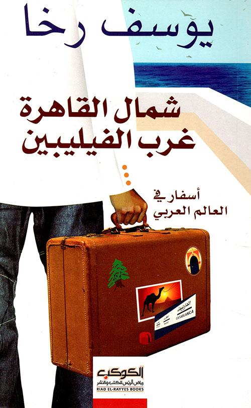شمال القاهرة غرب الفيليبين ؛ أسفار في العالم العربي