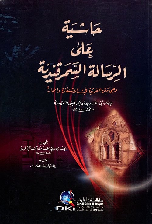 حاشية على الرسالة السمرقندية ؛ وهي متن الفريدة في الاستعارة والمجاز للإمام أبي القاسم السمرقندي