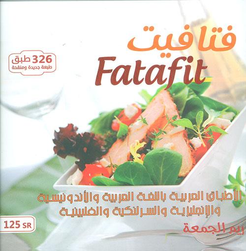 فتافيت Fatafit (الأطباق العربية باللغة العربية والإندونيسية والانجليزية والسرلنكية والفبينية )
