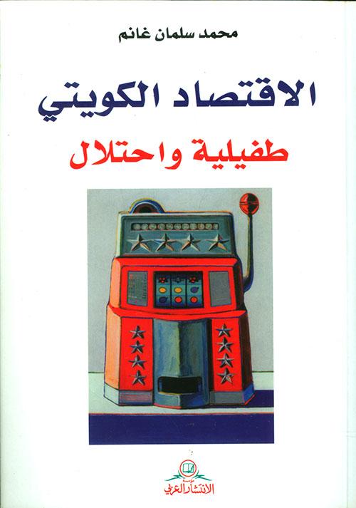 الاقتصاد الكويتي ؛ طفيلية واحتلال
