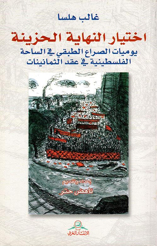 اختيار النهاية الحزينة ؛ يوميات الصراع الطبقي في الساحة الفلسطينية في عقد الثمانينات