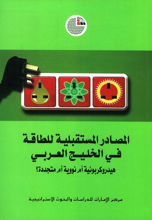 المصادر المستقبلية للطاقة في الخليج العربي ؛ هيدروكربونية أم نووية أم متجددة؟